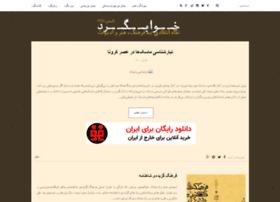 khabgard.com