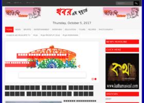 khaboraeimuhurte.com