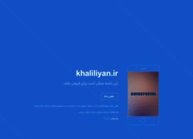 khaliliyan.ir