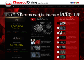 khaosod.co.th