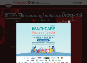 khaosod.co.th