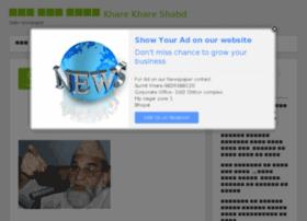 kharekhareshabd.com