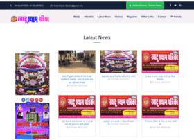 khatushyampatrika.com