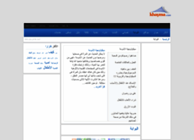 khayma.com