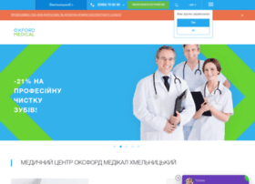 khmelnitsky.oxford-med.com.ua