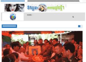 khmeradmin.com