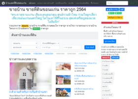 khonkaen.homeland4sale.com