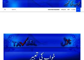 khwabkitabeer.com