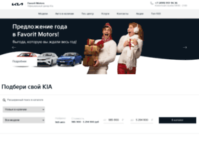 kia-favorit.ru