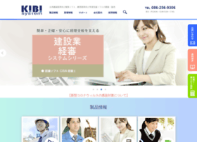 kibi.co.jp