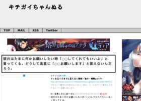 kichigai.chnuru.com