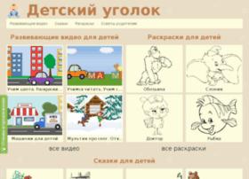 kids-corner.net