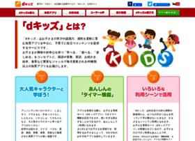 kids.dmkt-sp.jp
