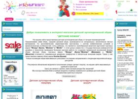 kidsfeet.ru