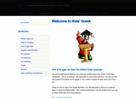 kidsgreek.com