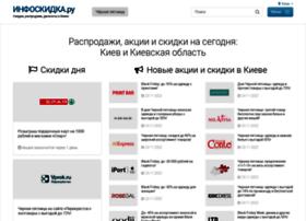 kiev.infoskidka.ru