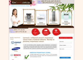 kievservis.com.ua