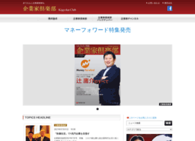 kigyoka.com