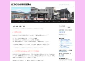 kiho-shakyo.or.jp
