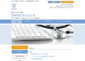 kikawada-clinic.jp