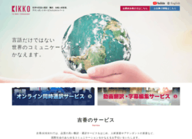 kikko.co.jp