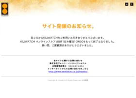 kiliwatch.jp