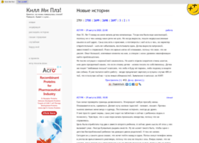 killmepls.ru