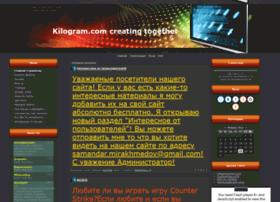 kilogram.ucoz.com