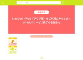 kimidake.net