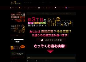 kin3kyujin.com