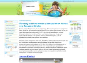 kindle4.narod.ru