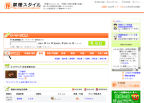 kinen-style.com