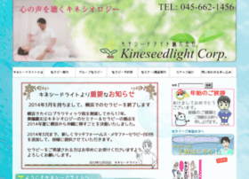 kinesiology.co.jp