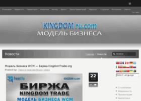 kingdomru.com