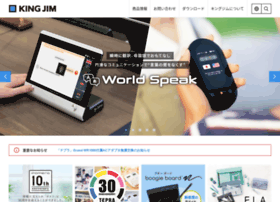 kingjim.co.jp