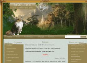 kingpraud.ru