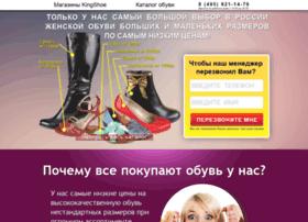 kingsize.ru