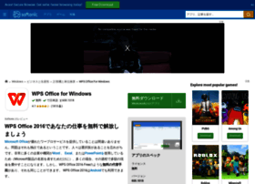kingsoft-office-suite-free.softonic.jp