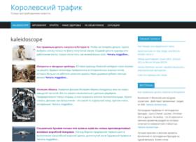kingtraf.ru