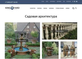 kingyard.ru