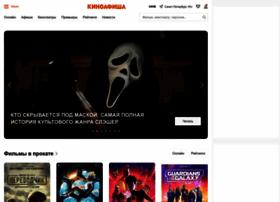 kinoafisha.spb.ru