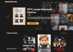 kinobros.ru