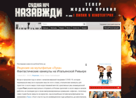 kinofilms.com.ua