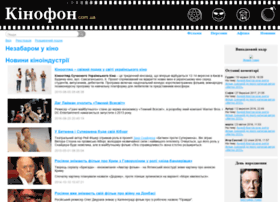 kinofon.com.ua