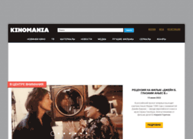 kinomania.ru