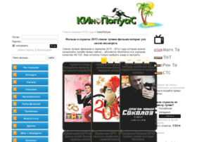 kinopopyas.ru