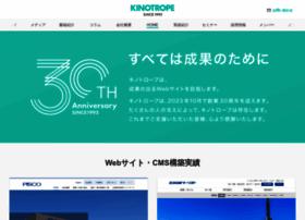 kinotrope.co.jp