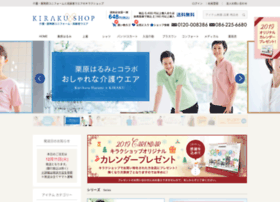kiraku-shop.jp