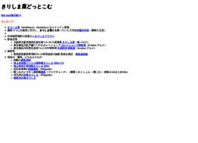 kirishimaya.com