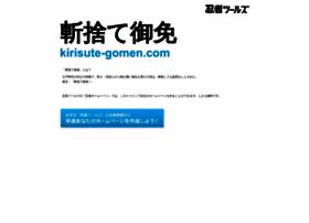 kirisute-gomen.com